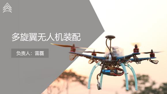 多旋翼无人机装配与群体协同虚拟仿真实验